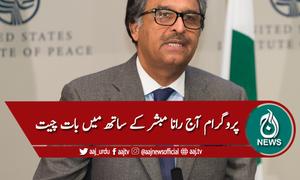 'بائیڈن انتظامیہ سے پاکستان کے تعلقات بہترہونگے'