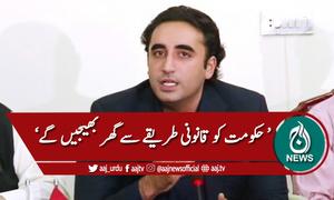 'وزیراعظم عمران خان کیخلاف تحریک عدم اعتماد لانے کا اعلان'