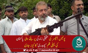 سندھ پولیس کے افسر شہید چوہدری اسلم پر بنی فلم 'چوہدری ' کا ٹیزر جاری