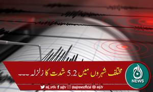 سوات،مانسہرہ، ایبٹ آباد اور آزادکشمیرکےمختلف علاقوں میں زلزلے کے جھٹکے