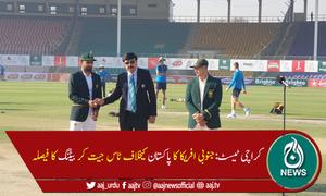 پہلا ٹیسٹ:جنوبی افریقا کا پاکستان کیخلاف ٹاس جیت کر بیٹنگ کافیصلہ