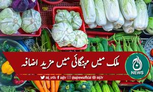 اشیائے خوردونوش کی قیمتوں میں اضافہ،عوام پریشان