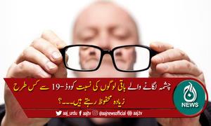 چشمہ لگانے والے  کووڈ-19 سے زیادہ محفوظ رہتے ہیں: تحقیق