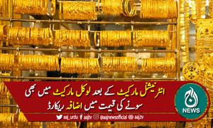 سونے کی فی تولہ قیمت میں 400 روپے کا اضافہ