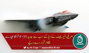 امریکی فضائیہ کے جدید ترین ایف 35 طیارے ناکارہ قرار