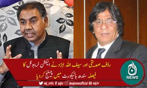 رؤف صدیقی اورسیف اللہ ابڑو نے الیکشن ٹریبونل کافیصلہ چیلنج کردیا
