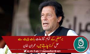 مسئلہ کشمیر کا واحد حل ڈائیلاگ ہیں، جنگ یاتنازعات کسی مسئلے کاحل نہیں، وزیراعظم