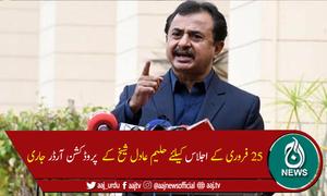 اسپیکر سندھ اسمبلی نے حلیم عادل شیخ کےپروڈکشن آرڈر جاری کردیئے