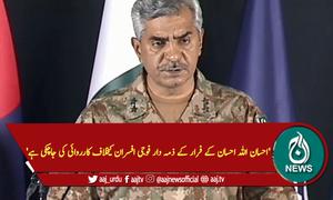 'احسان اللہ احسان کے فرار کے ذمہ دار فوجی افسران کیخلاف کارروائی کی جاچکی ہے'