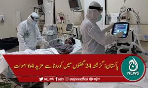 ملک میں کورونا وبا سے مزید 64 اموات رپورٹ