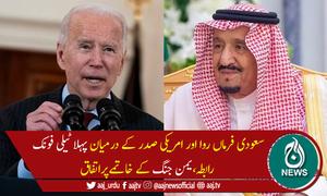 سعودی فرماں روا شاہ سلمان اور امریکی صدر جوبائیڈن کے درمیان ٹیلیفونک رابطہ