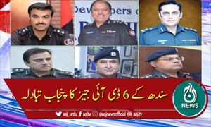 سندھ ڈومیسائل کے حامل گریڈ 20 کے 6 ڈی آئی جیز کا پنجاب تبادلہ