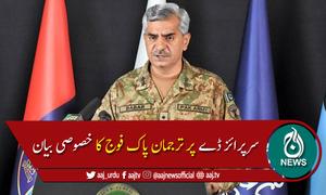 قوم کی حمایت سے مادر وطن کا تمام خطرات سے دفاع کریں گے، ترجمان پاک فوج