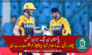 پشاور زلمی نے اسلام آباد یونائیٹڈ کو 6 وکٹوں سے ہرادیا