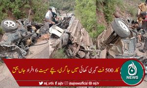 کوٹلی آزاد کشمیر میں کار گہری کھائی میں جاگری، 6 افراد جاں بحق