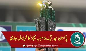 پاکستان سپر لیگ 6: بقیہ میچز کا شیڈول جاری