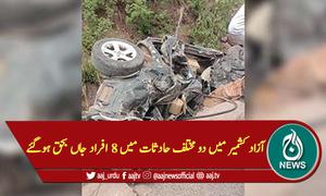 آزاد کشمیر میں دو مختلف حادثات میں 8 افراد جاں بحق ہوگئے