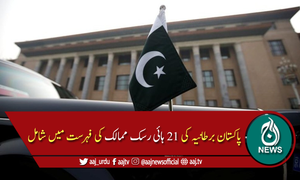برطانیہ نے پاکستان کو 21 ہائی رسک ممالک کی فہرست میں شامل کردیا