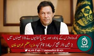 بیرون ملک پاکستانیوں نے ترسیلات زر کا ریکارڈ قائم کیا: عمران خان