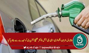 پیٹرول بحران انکوائری: ڈی جی آئل ڈاکٹر شفیع آفریدی کو عہدے سے ہٹادیا گیا