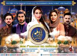 From Turkey to Pakistan: Ramzan Transmission on AAJ Entertainment and AAJ News