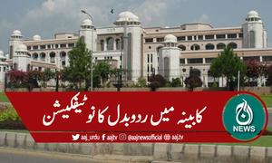وفاقی کابینہ میں ردوبدل کا نوٹیفکیشن جاری