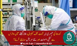 پاکستان میں کوروناسے ایک روزمیں ریکارڈ 149اموات، 6,127 نئے کیسز رپورٹ