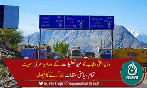 پنجاب میں عید تعطیلات کے دوران تمام سیاحتی مقامات بند کرنے کا فیصلہ