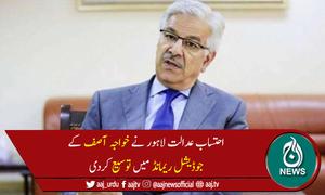 اثاثہ جات کیس میں خواجہ آصف کے جوڈیشل ریمانڈ میں 20 مئی تک توسیع