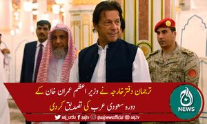 وزیرا عظم عمران خان کل سے سعودی عرب کا 3روزہ دورہ کریں گے