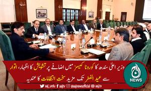 وزیر اعلیٰ سندھ کا اتوار سے عید الفطر تک مزید سخت اقدامات کاعندیہ