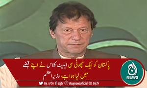 ہمارا انصاف کا نظام طاقتور کو نہیں پکڑ سکتا، وزیراعظم عمران خان