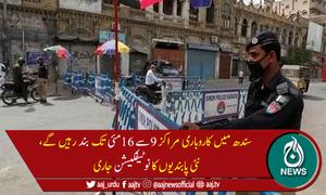 محکمہ داخلہ سندھ نے عید پر نئی پابندیوں کا نوٹیفکیشن جاری کردیا