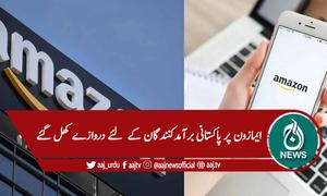 ایمازون کے ذریعے پاکستانی اشیاء فروخت ہوسکیں گی