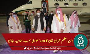 وزیر اعظم کا دورہ سعودی عرب، اعلامیہ جاری
