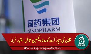 چین کی تیار کردہ کورونا ویکسین قابل اعتبار قرار