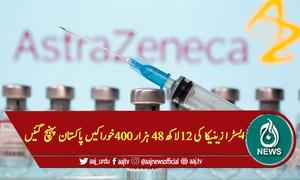 ایسٹرا زینیکا کی 12لاکھ 48 ہزار 400خوراکیں پاکستان پہنچ گئیں