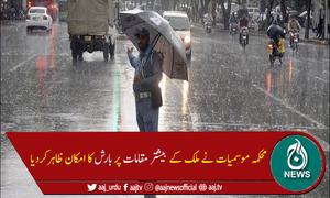 کشمیر،خیبر پختونخوا،پنجاب، بلوچستان اور گلگت بلتستان میں بارش کا امکان
