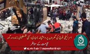 صہیونی افواج کی تازہ بمباری، غزہ میں قیامت برپا