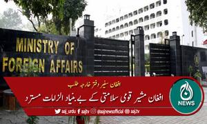 افغان سفیر دفتر خارجہ طلب، پشتونوں سے متعلق بے بنیاد الزامات مسترد