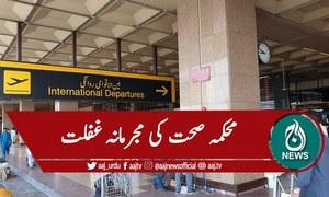 کراچی آنیوالی 2 پروازوں کے مسافروں میں وائرس کی تصدیق