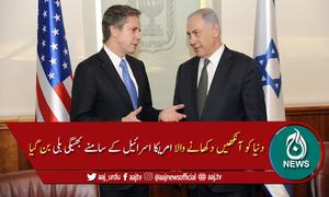 انسانی حقوق کا دعویدار امریکا اسرائیل کی مذمت بھی نہ کرسکا