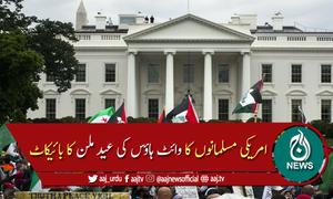 اسرائیل کی حمایت پر امریکی مسلمانوں کا وائٹ ہاؤس کی عید ملن کا بائیکاٹ