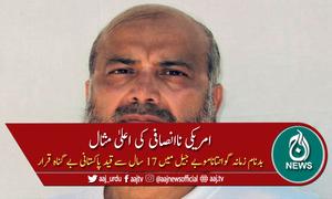 بدنام زمانہ گوانتاناموبے جیل میں 17 سال سے قید پاکستانی بے گناہ قرار