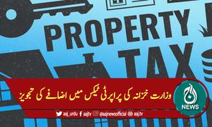 وزارت خزانہ کی پراپرٹی ٹیکس میں اضافے کی تجویز