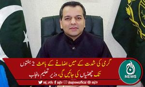 وزیر تعلیم پنجاب مراد راس نے 2ہفتے کی چھٹیوں کا اعلان کردیا