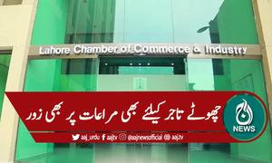 وفاقی بجٹ پر ملا جلا ردعمل ، لاہور چمبر آف کامرس