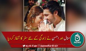 منال خان اور احسن محسن نے منگنی کرلی۔۔۔