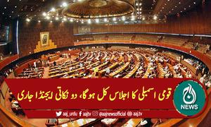 قومی اسمبلی کا اجلاس کل ہوگا، دو نکاتی ایجنڈا جاری