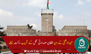 افغان دارالحکومت کابل میں نماز عید کے دوران راکٹ حملے
